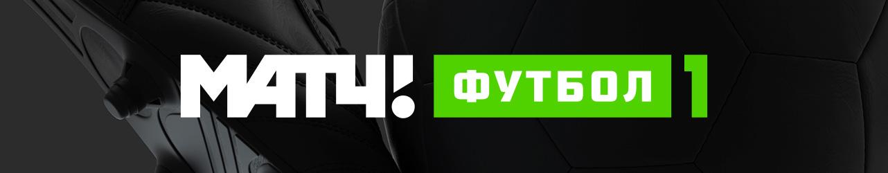 10 марта манчестер юнайтед милан телепр